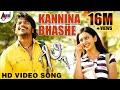 Gille | Kannina Bhashe | Kannada Video Song | Gururaj | Rakul Preeth Singh
