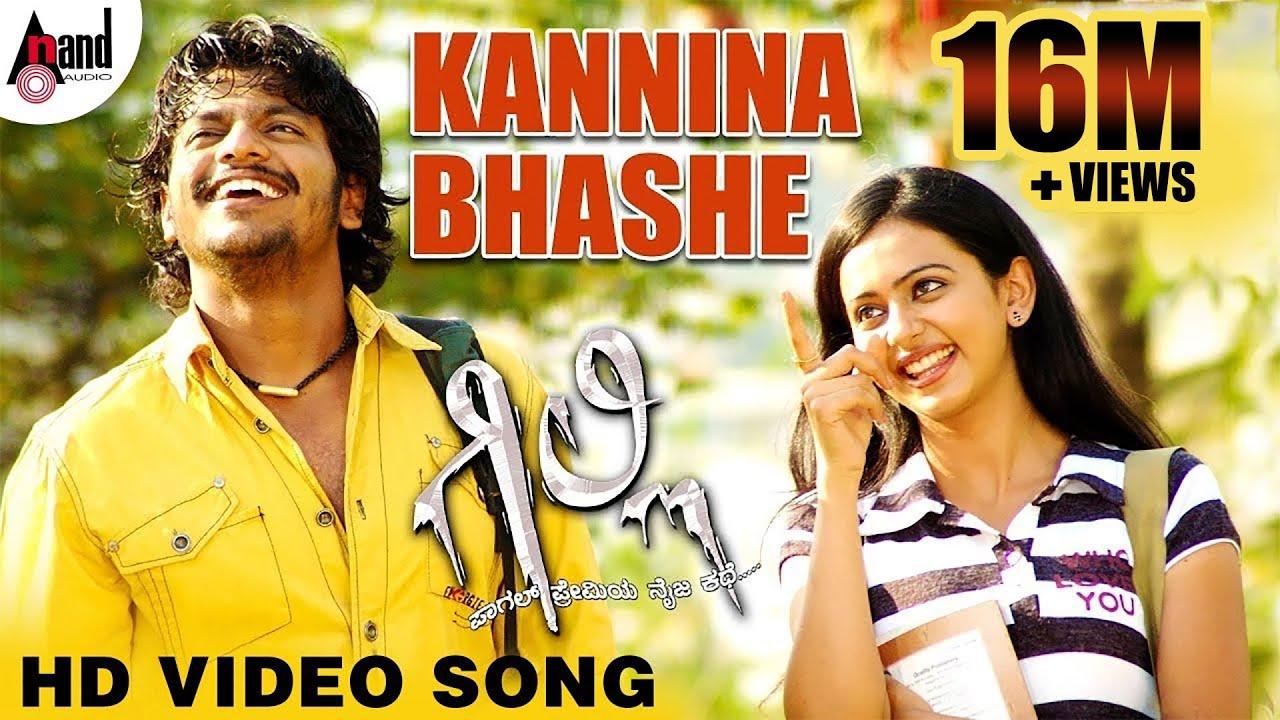 kannina bhashe song