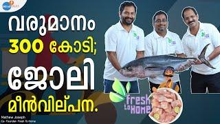 ലോകത്തെ ഞെട്ടിപ്പിച്ച Online Business | Mathew Joseph | Josh Talks Malayalam