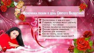 Вечеринка любви в день святого Валентина