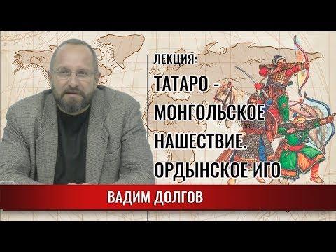 Татаро - монгольское