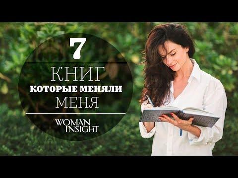ТОП-7 КНИГ которые меняли меня - Светлана Керимова
