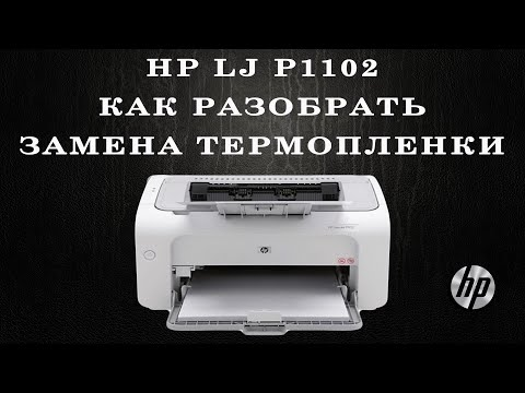 HP LJ P1102 Как разобрать, замена термопленки