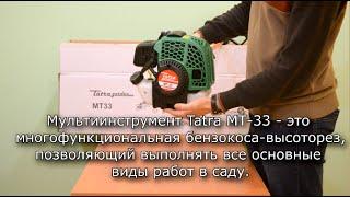 Профессиональная бензокоса TATRA MT-33. Распаковка и обзор инструмента.