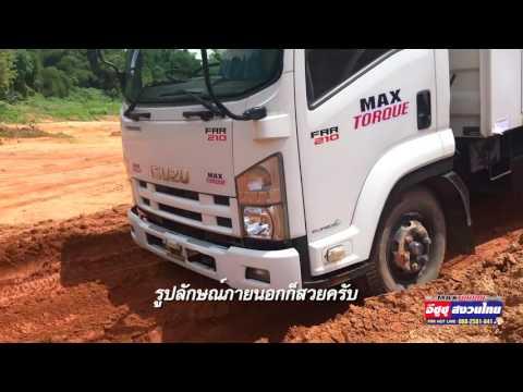 MAXTORQUE เจ้าแห่งบ่อดิน อีซูซุสงวนไทย