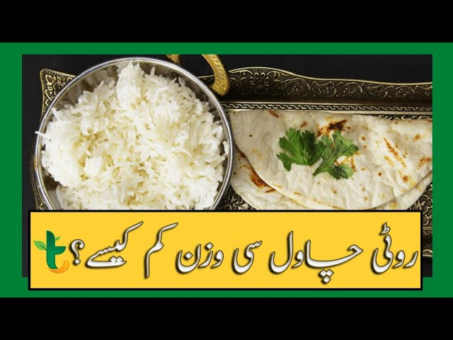 Roti and Rice for Weight Loss, Does Roti & Rice Makes you Fat, Unhealthy or Slim ? Tabib.pk