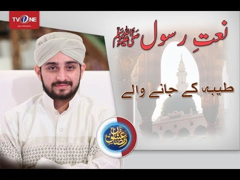 Taiba Ko Jane Wale | Naat | Ishq Ramazan | TV One | 2017