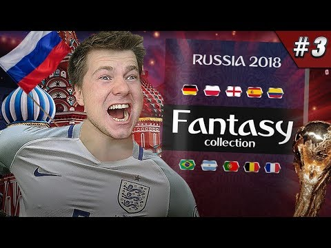 🔥 FANTASY COLLECTION! WORLD CUP 2018 #3 🔥