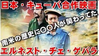 【海外の反応】「凄い完成度だ」日本とキューバの合作映画に現地から感動の声
