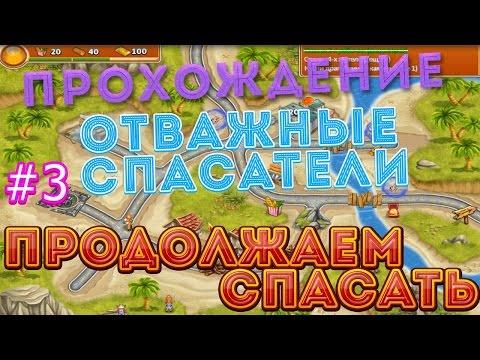 Игры онлайн и скачиваемые игры на компьютер - Играть