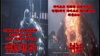 인왕2 DLC보스1 수수께끼 거친 법사 / 우미뉴도