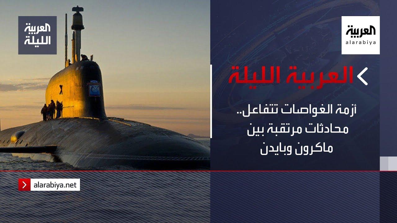 نشرة العربية الليلة | أزمة الغواصات تتفاعل.. محادثات مرتقبة بين ماكرون وبايدن  - نشر قبل 9 ساعة