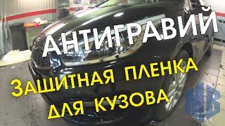 Оклейка пленкой,  Защитная пленка на автомобиль(Оклейка защитной пленкой. Прозрачная пленка самоклеющаяся. Антигравийная пленка. Цена оклейки 10.000 р., 2016-06-23T13:09:54.000Z)