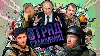 Отряд самоубийц из ДНР - русский трейлер (Suicide Squad - Official DNR Trailer) XY News