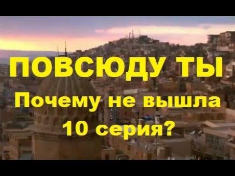 ПОВСЮДУ ТЫ 10 СЕРИЯ русская озвучка Почему не вышла?