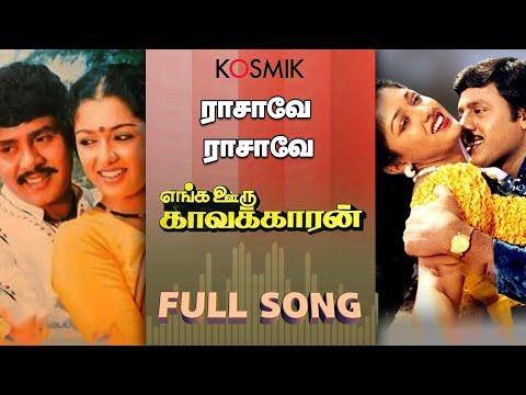 07 Rasave Rasave-Namma Oor Nayagan-Tamil-Uma Ramanan-Rajesh Kanna