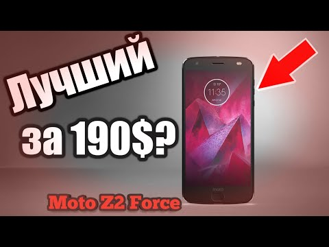 Лучший за 190$?!?!? Опыт пользования Moto Z2 Force