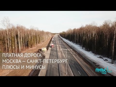 Смотреть Платная дорога МОСКВА — САНКТ-ПЕТЕРБУРГ. ПЛЮСЫ и МИНУСЫ онлайн