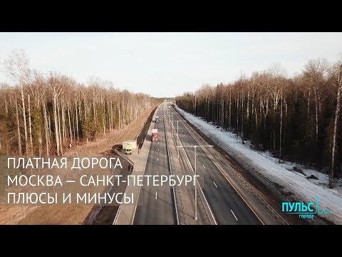 Платная дорога МОСКВА — САНКТ-ПЕТЕРБУРГ. ПЛЮСЫ и МИНУСЫ