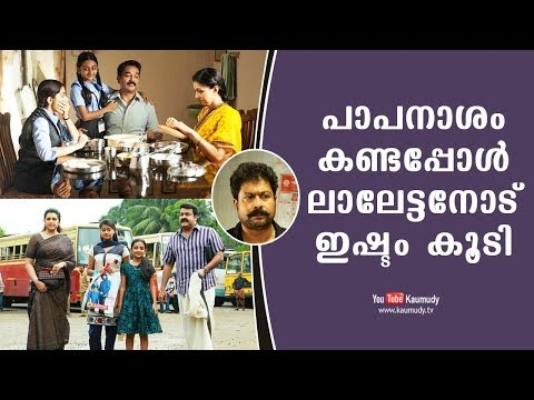 After watching 'Papanasam', I started liking Mohanlal more | Irshad