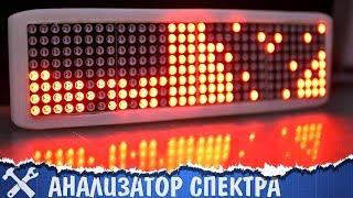 анализатор аудио спектра на Arduino своими руками
