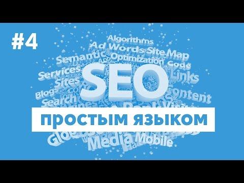 SEO простым языком - #4 - Семантическое ядро для оптимизации страниц сайта