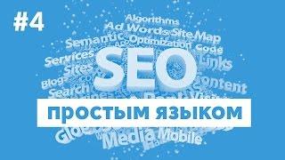 видео SEO оптимизация страниц сайта