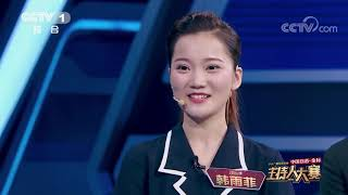 [2019主持人大赛]董卿老师再一次强行挑毛病?没有任何的瑕疵也就失去了个性!| CCTV