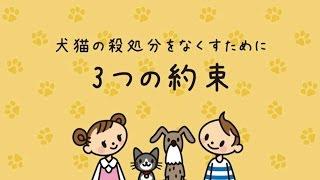 「3つの約束」を守って、人にも動物にやさしい香川県をつくりましょう...