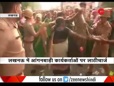 Lathicharge on Anganwadi workers in Lucknow | लखनऊ में आंगनबाड़ी कार्यकर्ताओं पर लाठीचार्ज
