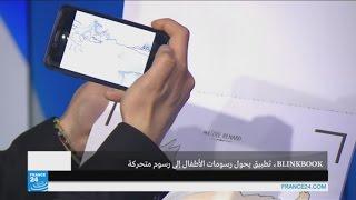 تطبيق  يحول رسومات الأطفال إلى رسوم متحركة