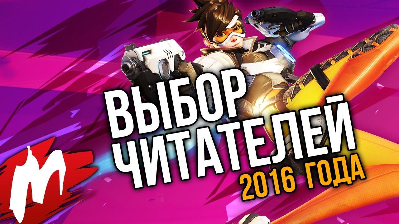 Шоу игра 2016 год