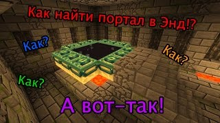 "Как найти портал в Энд? - ""Майнкрафт для новичков""№13"