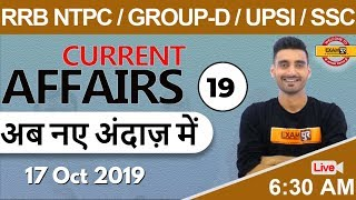 CLASS 19 |UPSI/NTPC/UPSSSC GROUP D/ OTHER EXAMS के लिए || by Vivek sir||  17 Oct. 2019
