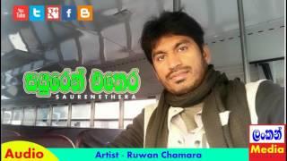 sauren-ethera-ruwan-chamara-sinhala-new-songs-2016-pita-rata