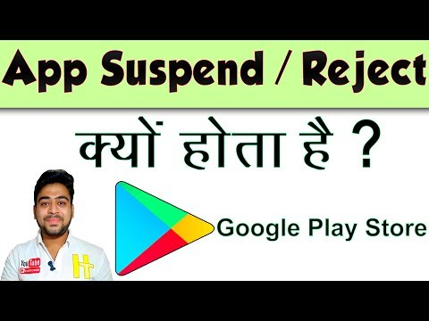 Save Your App From Suspend Reject in Google Play Console || Possible Rejection Reasons || Hindi Mp3