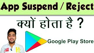 Save Your App From Suspend Reject in Google Play Console || Possible Rejection Reasons || Hindi