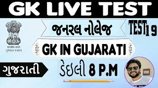 GK LIVE TEST in gujarati 10-5-2018   GK IN GUJARATI GPSC GSSSB TALATI CLERK