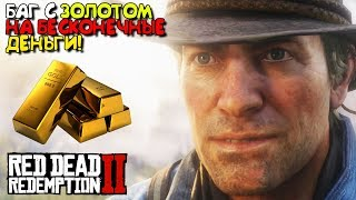 RDR2 - HOW TO MAKE $1000 IN A FEW MINS! *FAST & EASY* MONEY MAKING GUIDE (Red Dead Redemption 2 Tips
