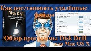 Как восстановить удалённые файлы? Обзор программы Disk Drill для Mac OS X