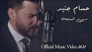 سيئ السمعة - حسـام جنيـد -Hossam Jneed Sae2 Alsom3a (Official Music Video 2021)