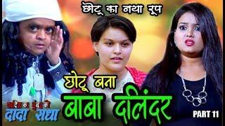 """Khandesh ka DADA PART 11 """"छोटू दादा बन गया बाबा दलिन्दर शाह लभाड़"""""""