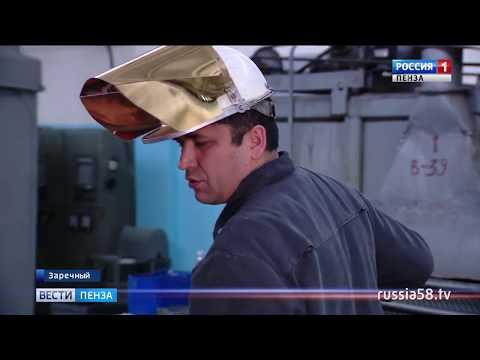 Как на заводе в Заречном будут повышать производительность труда