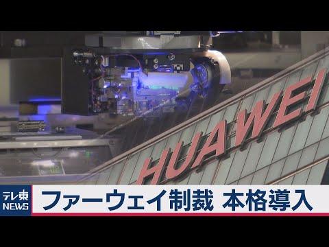 2020/09/15 ファーウェイ制裁、本格導入日本企業にも影響大(2020年9月15日)