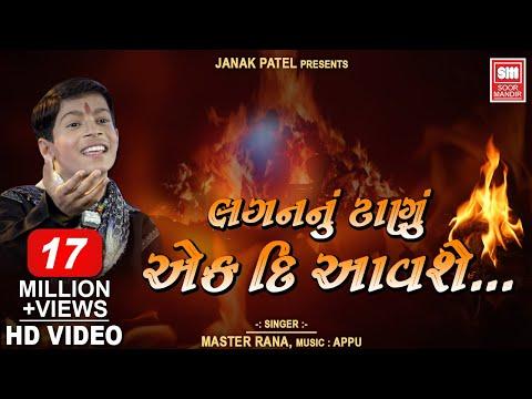 Lagan Nu Tanu Ek Din Avse | Little Master Rana | Soormandir