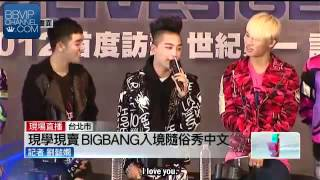 [EVENT] 120410 Big Bang's Alive album Press Conference in Taiwan (2/4)