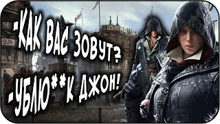 ЦИТАТЫ из ИГРЫ | Assassin's Creed - Syndicate