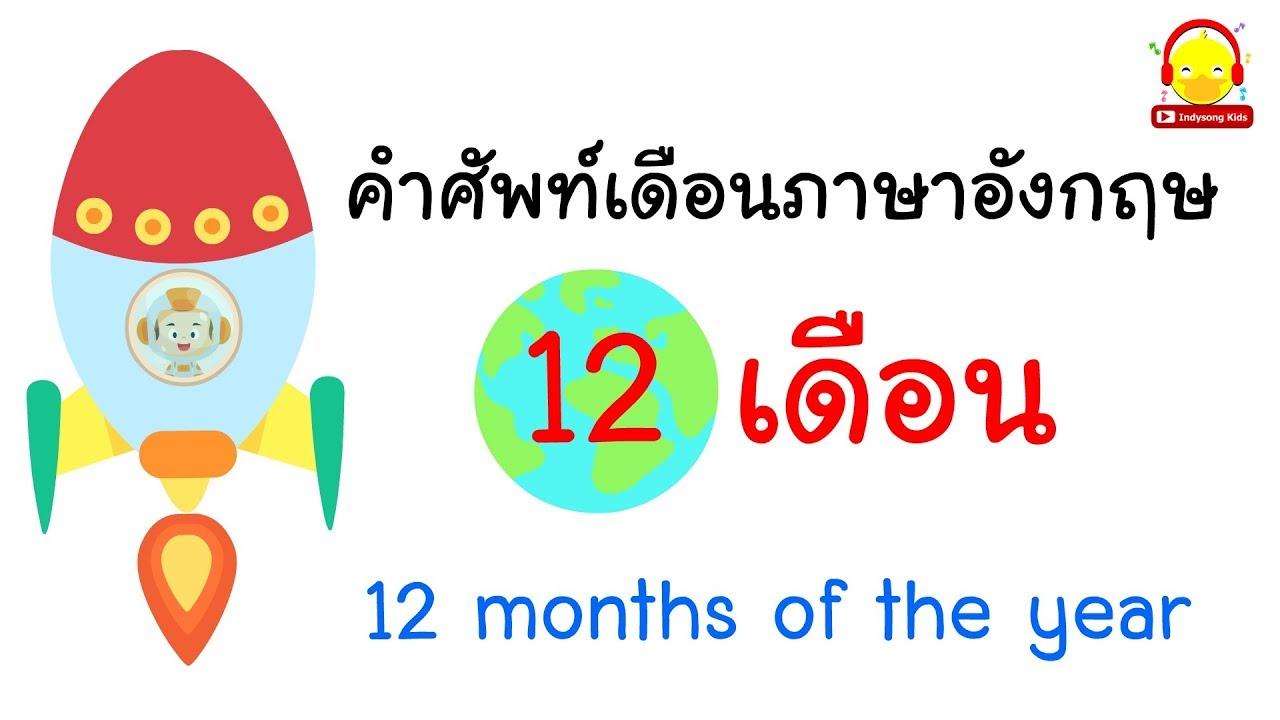 คำศัพท์เดือนภาษาอังกฤษ 12 เดือน / 12 month of the year / indysong kids