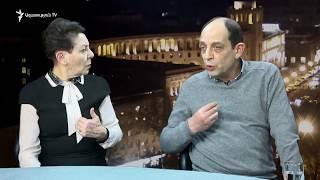 «Տեսակետների խաչմերուկ» Ավետիք Իշխանյանի և Անահիտ Բախշյանի հետ․ 22.02.2018