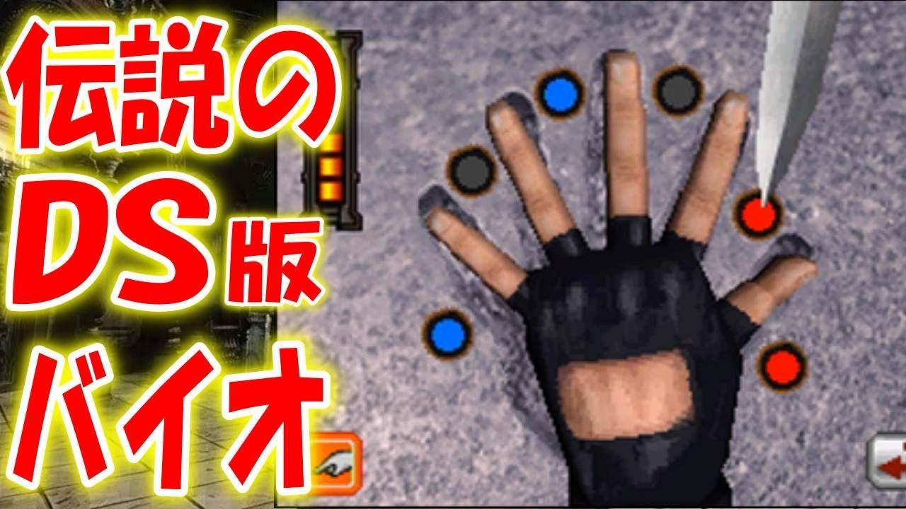 #6【バイオハザードDS】伝説のDS版バイオハザードを実況プレイ